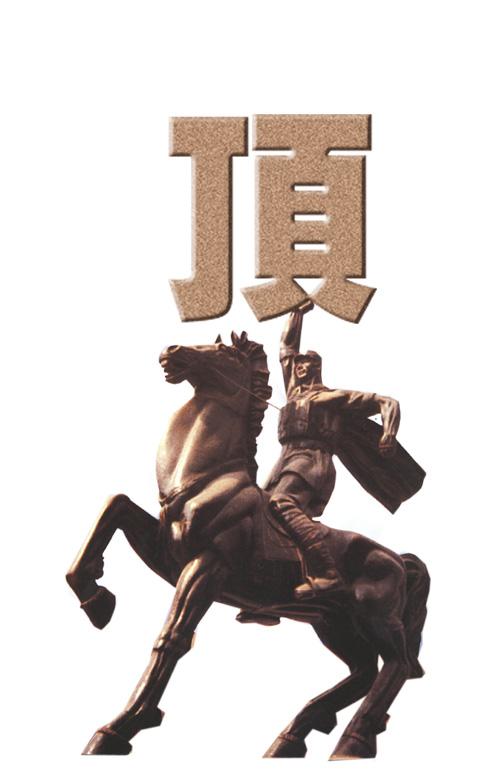 骑马顶.jpg